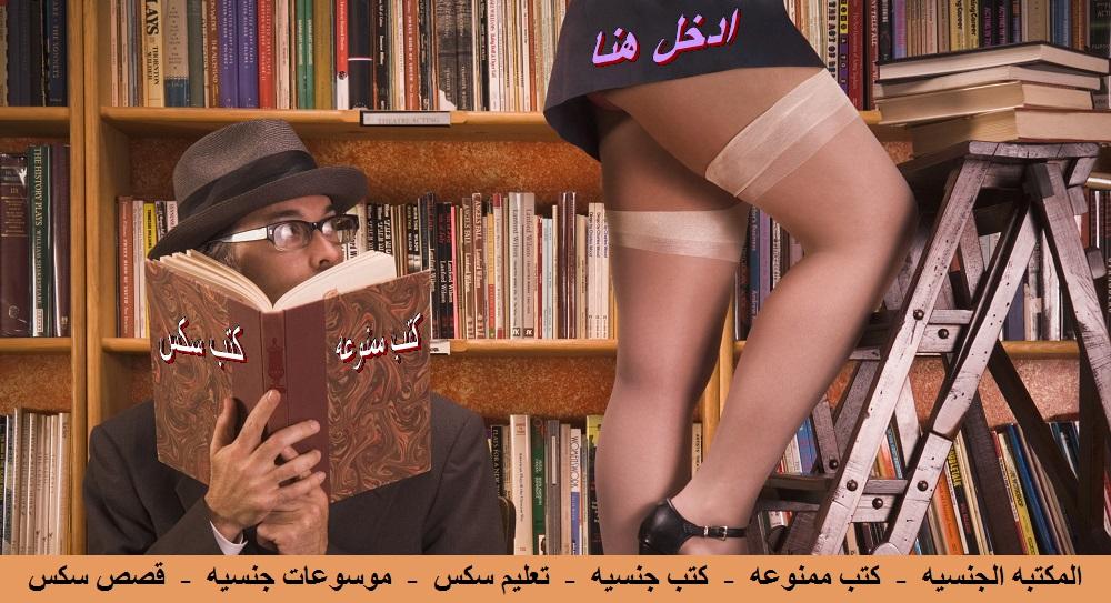 مكتبة الكبار - كتب جنسيه تعليم السكس